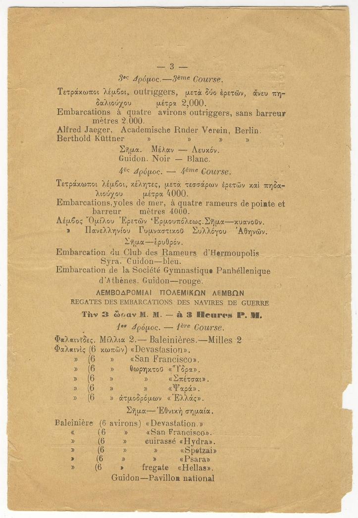 1896-program-page-3