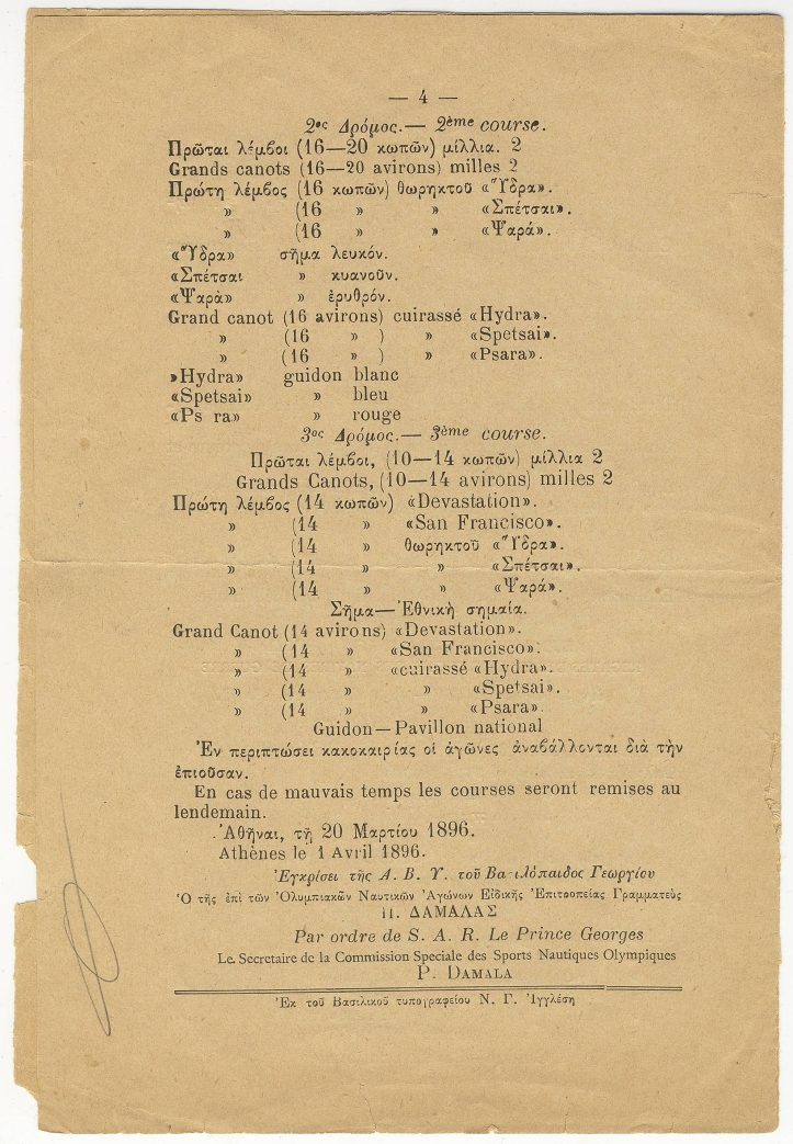 1896-program-page-4